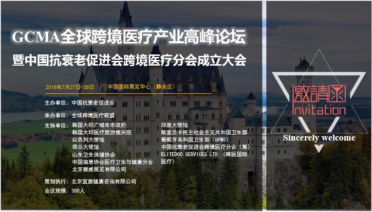 GCMA全球跨境医疗产业高峰论坛2018(北京站)